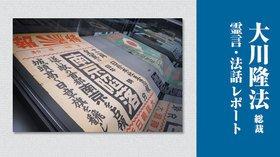 朝日の元エース記者 本多勝一(守護霊)が40年目の衝撃告白 「南京大虐殺はなかった」 - 大川隆法総裁 霊言レポート