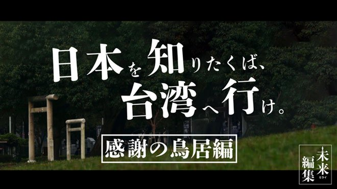 【台湾応援取材】台湾人が建てた「感謝の鳥居」の物語~日本統治時代の生き証人が語る~【未来編集】