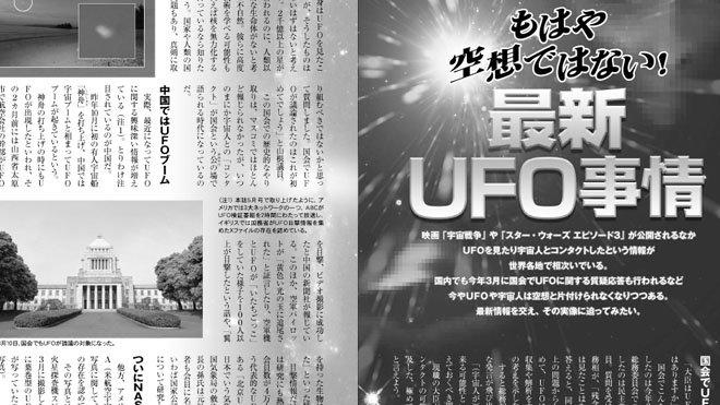 もはや空想ではない! 最新UFO事情
