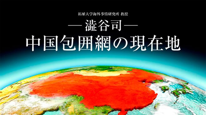 「新型肺炎」対処開始時期を修正した習政権 【澁谷司──中国包囲網の現在地】