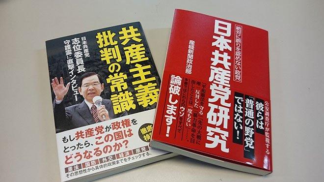 日本共産党は「憲法9条」に反対していた 二書から読み解くその正体