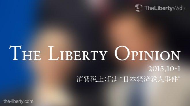 """消費税上げは""""日本経済殺人事件"""" - The Liberty Opinion 1"""