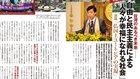 台湾のあるべき未来──  自由と民主主義による「人々が幸福になれる社会」を