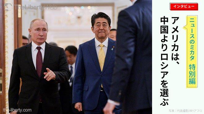 アメリカは、中国よりロシアを選ぶ - ニュースのミカタ 特別編