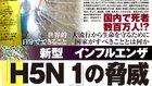 新型インフルエンザH5N1の脅威