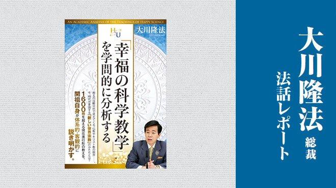 大川総裁自身が分析する幸福の科学教学とは - 「幸福の科学教学―学問的に分析する―」 - 大川隆法総裁 法話レポート