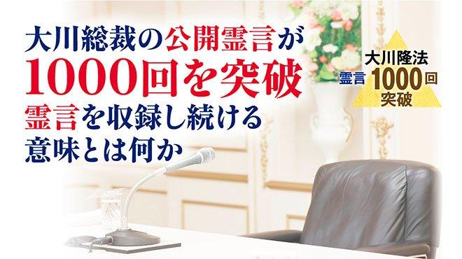 大川総裁の公開霊言が1000回を突破 霊言を収録し続ける意味とは何か