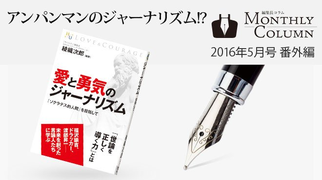 アンパンマンのジャーナリズム!? - 編集長コラム Monthly Column 番外編