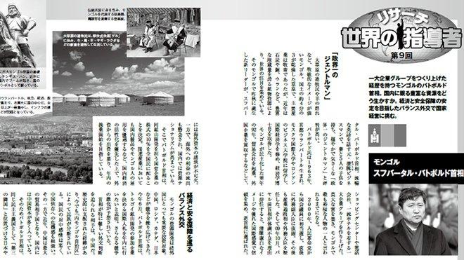 【世界の指導者9】モンゴル スフバータル・バトボルド首相