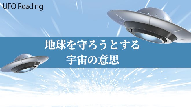 UFO Reading - 地球を守ろうとする宇宙の意思