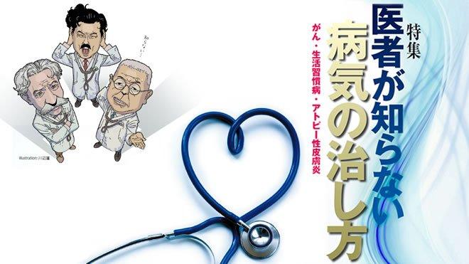 医者が知らない病気の治し方