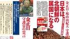 政界三国志【霊言】日本は北朝鮮の属国になる