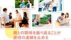 鹿児島県出水市の女児虐待事件 虐待の連鎖を断ち切る「親側の努力」