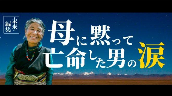 香港・日本もこうなる? 母に黙って中国占領下から亡命した男の涙【未来編集】