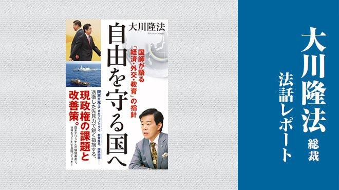 安倍首相は何に成功し、何に失敗したのか - 「『自由を守る国へ』─国師が語る「経済・外交・教育」の指針─」 - 大川隆法総裁 法話レポート