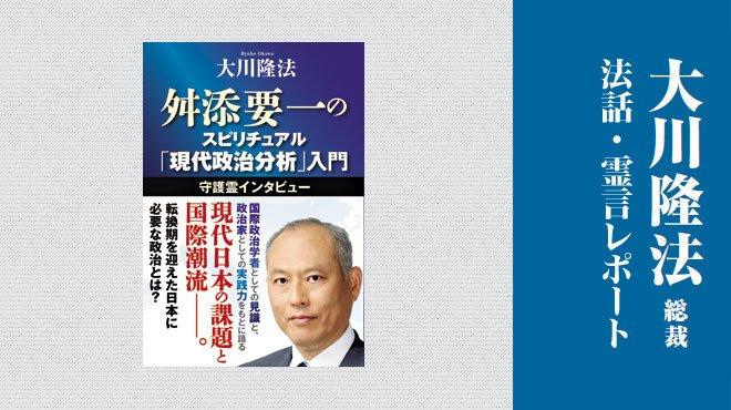 「東京を中心として日本を再起動させる」 - 「舛添要一のスピリチュアル『現代政治分析』入門」 - 大川隆法総裁 公開霊言抜粋レポート
