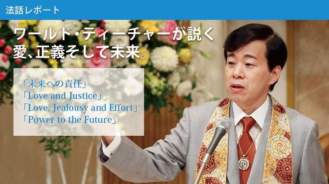 ワールド・ティーチャーが説く - 愛、正義そして未来。 - 法話レポート