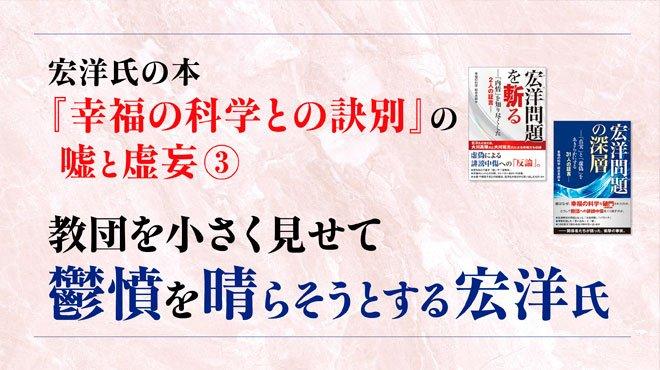 宏洋氏の本『幸福の科学との訣別』の嘘と虚妄(3) 教団を小さく見せて鬱憤を晴らそうとする宏洋氏