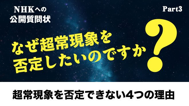 NHKへの公開質問状 なぜ超常現象を否定したいのですか? Part3