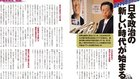 日本政治の   新しい時代が始まる