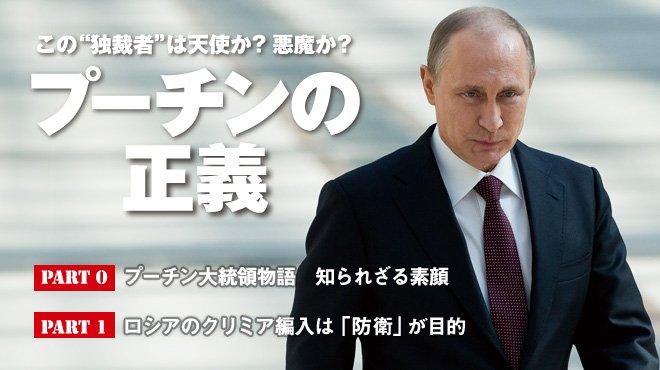 "Part0 プーチン大統領物語 知られざる素顔, Part1 ロシアのクリミア編入は「防衛」が目的 - この""独裁者""は天使か? 悪魔か? プーチンの正義"