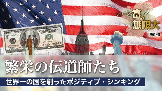 繁栄の伝道師たち - シリーズ 富、無限大 【第8回】