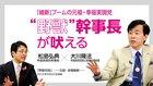 """「維新」ブームの元祖・幸福実現党 """"野獣""""幹事長が吠える"""