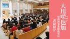 「宗教立国」の観点から検証する明治維新と明治憲法 - 大川咲也加専務理事 書籍紹介