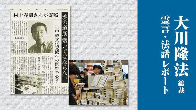 「中国に占領されても、名誉中国人として私は生き残る」ハルキワールドの「ナゾ」が解けた!?「『村上春樹が売れる理由』─深層意識の解剖(守護霊インタビュー)─」 - 大川隆法総裁 霊言レポート