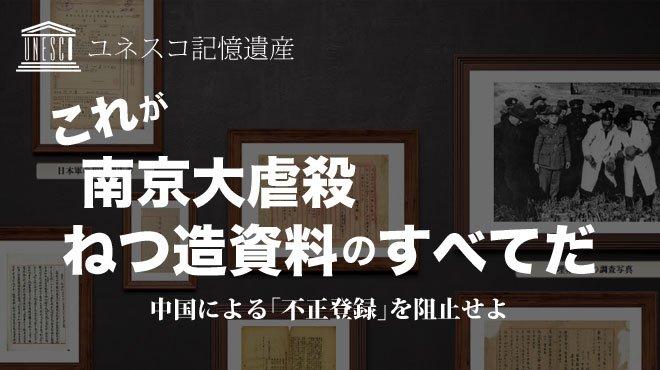 これが「南京大虐殺」ねつ造資料のすべてだ 中国による「不正登録」を阻止せよ - ユネスコ記憶遺産 - 戦後70年 日本の誇りを取り戻そう