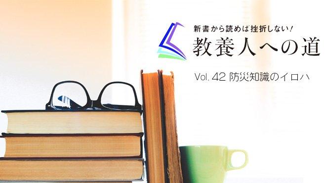 新書から読めば挫折しない! 教養人への道 - Vol.42 防災知識のイロハ
