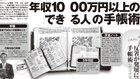 年収1000万円以上のできる人の手帳術