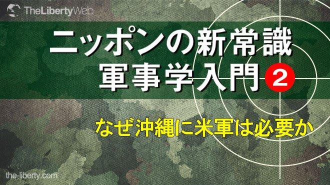 なぜ沖縄に米軍は必要か - 新連載 ニッポンの新常識 軍事学入門 2