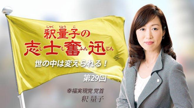 釈量子の志士奮迅 [第29回] 「吉田松陰の学問」と「現代日本の学問」