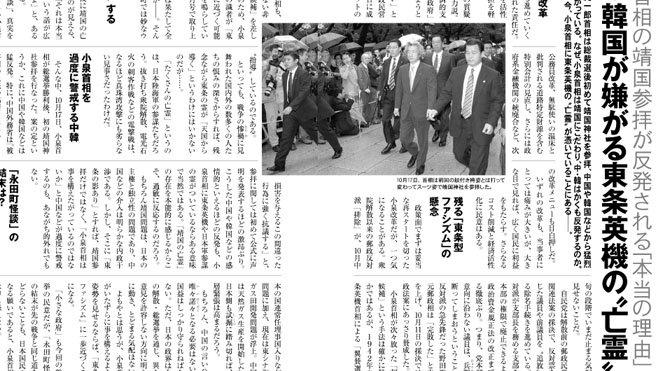中国・韓国が嫌がる東条英機の〝亡霊〟