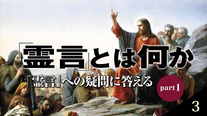 【無料記事】「霊言」への疑問に答える part1