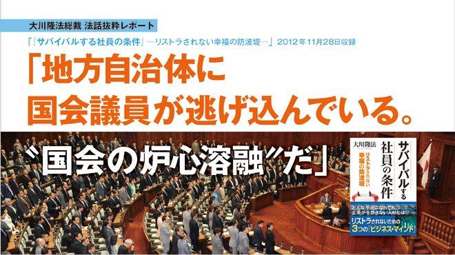 大川隆法・幸福の科学総裁が「地方自治に逃げ込む国会議員は情けない」
