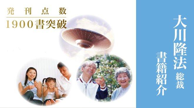 宇宙情報や生涯現役で成功する道 子育て法── 大川隆法総裁の最新刊 - 書籍紹介