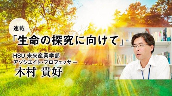悟性から科学へ 【HSU・木村貴好氏の連載「生命の探究に向けて」】