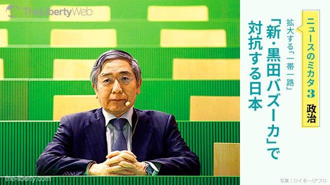 拡大する「一帯一路」 「新・黒田バズーカ」で対抗する日本 - ニュースのミカタ 3