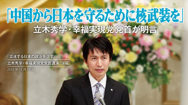 幸福実現党・立木党首「日本は核武装を」