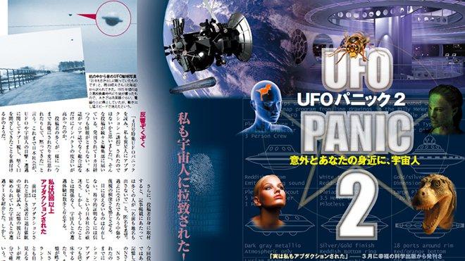 【UFO PANIC2】