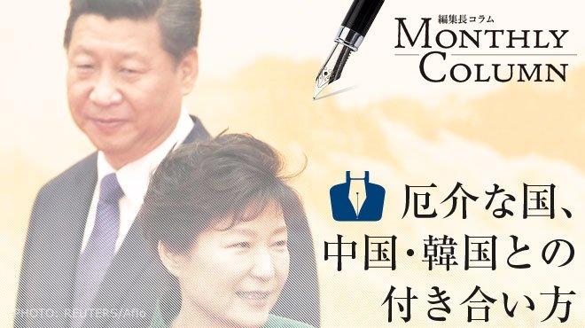 厄介な国、中国・韓国との付き合い方 - 編集長コラム