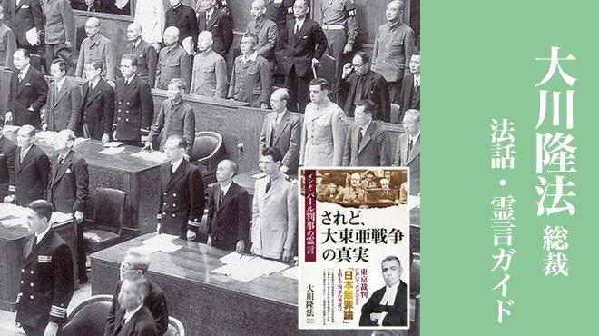 東京裁判で日本無罪を訴えたパール判事「大東亜戦争は聖戦だった」 - 「されど、大東亜戦争の真実」 - 大川隆法総裁 法話・霊言ガイド