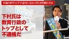 下村氏は教育行政のトップとして不適格だ - 幸福の科学大学不認可に見る下村文科相の不正