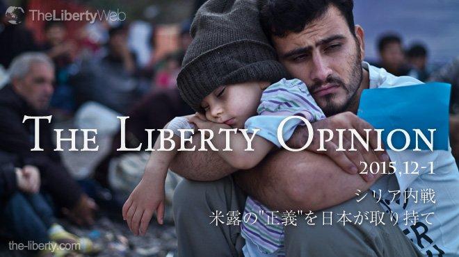 """シリア内戦 米露の""""正義""""を日本が取り持て - The Liberty Opinion 1"""