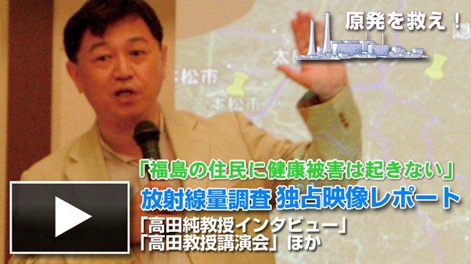 【動画】福島放射線量調査 独占映像レポート