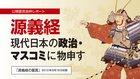 源義経、現代日本の政治・マスコミに物申す
