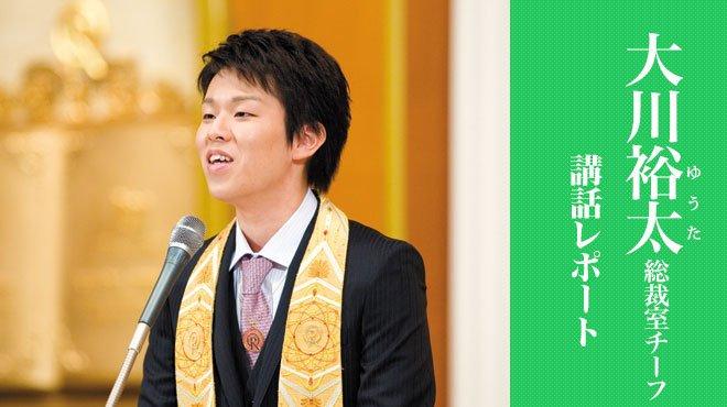 大川裕太総裁室チーフ講話「受験勉強と世界の未来について」 - 新文明の創造を目指した受験勉強を - 講話レポート