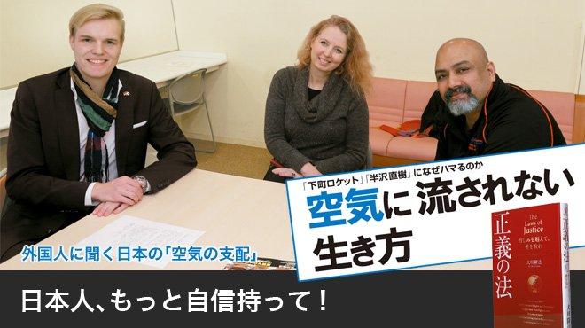 「日本人、もっと自信持って!」 外国人に聞く日本の「空気の支配」 - 空気に流されない生き方 - 「下町ロケット」「半沢直樹」になぜハマるのか Part2